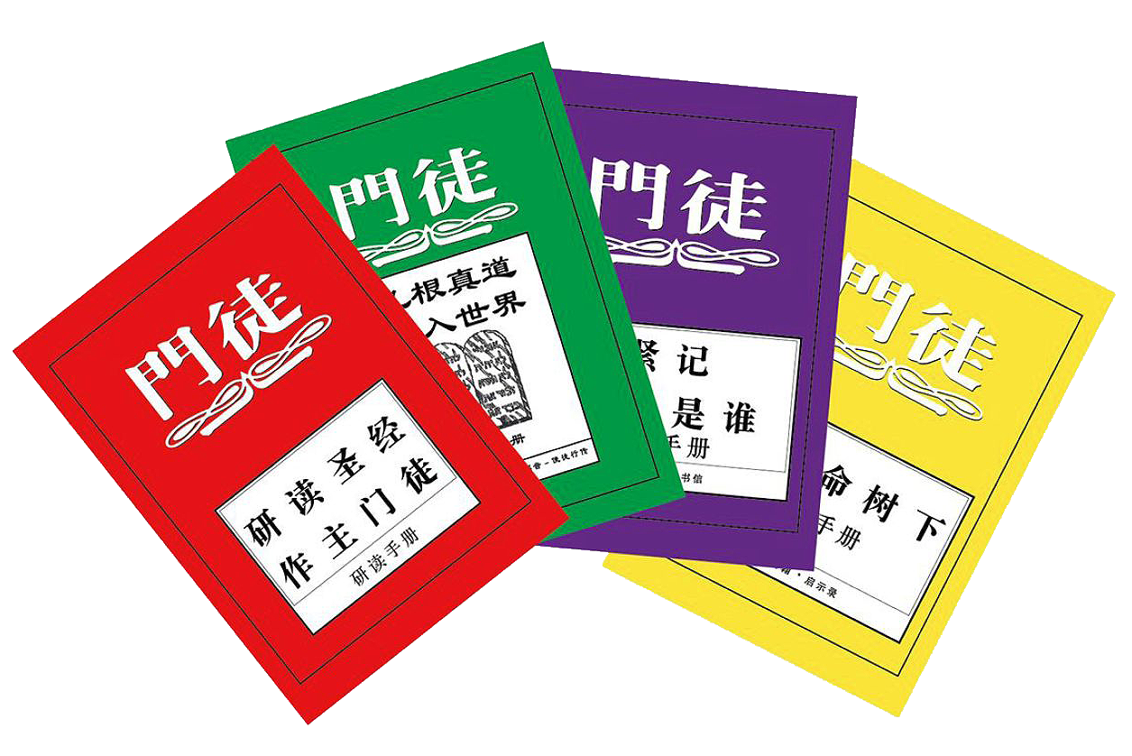 DISCIPLE Leaders' Training (Chinese) 2019 | 《门徒》导师训练