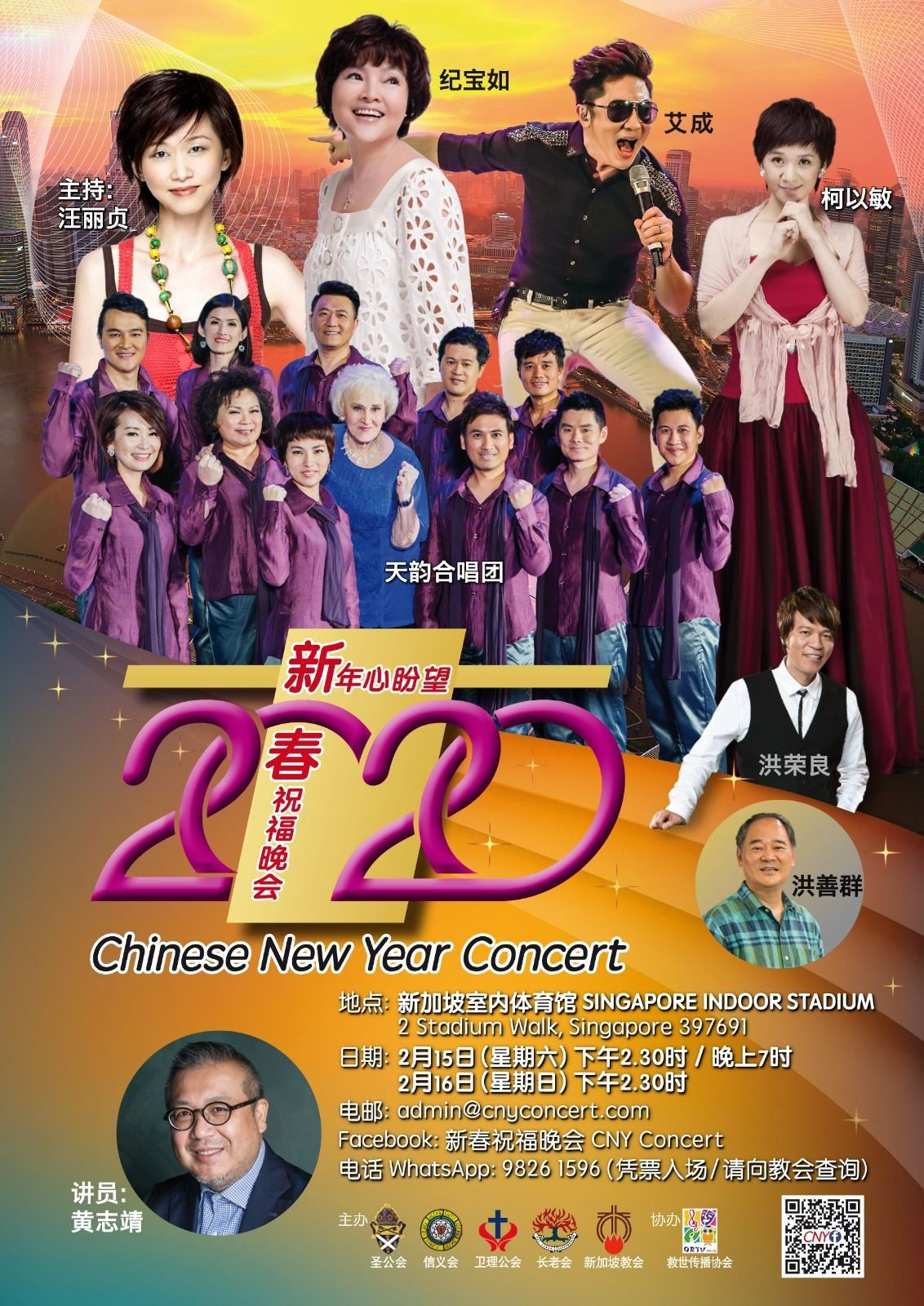 Chinese New Year Concert 2020 | 新春祝福晚会